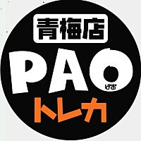 PAO青梅店トレカ