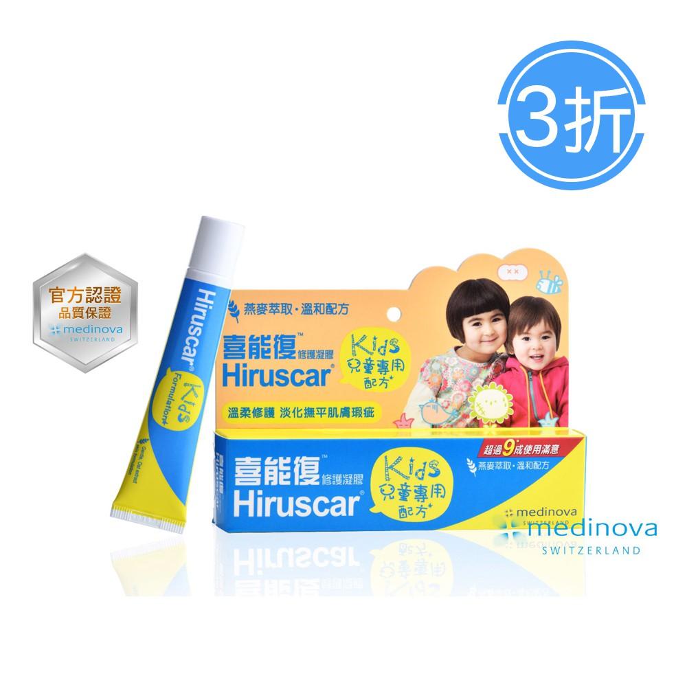 Hiruscar喜能復修護凝膠兒童專用配方(20g) X1(即期品,到期日2019/9/15)
