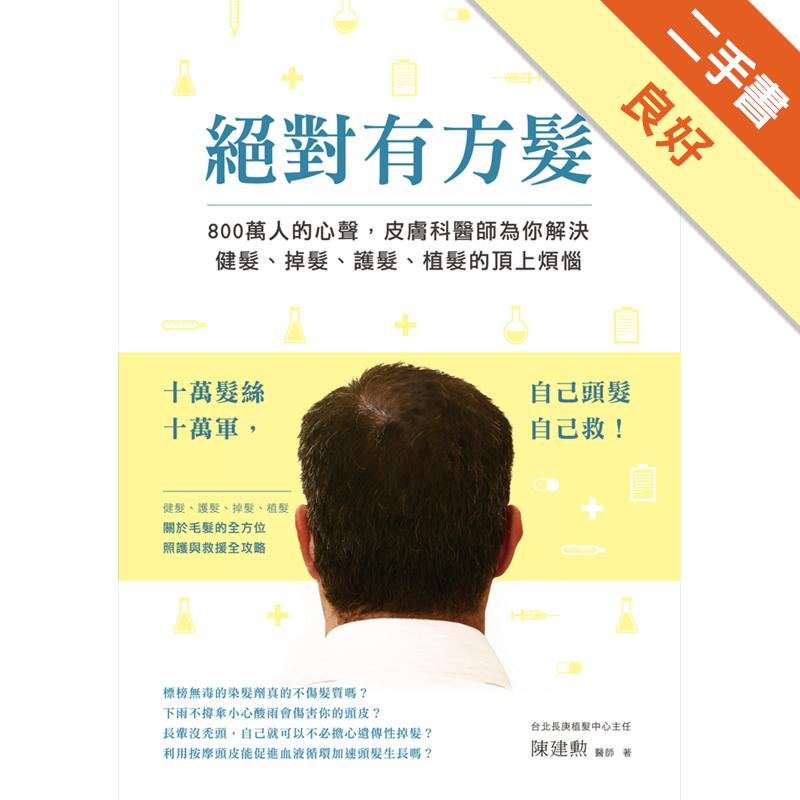 商品資料 作者:陳建勳醫師 出版社:凱特文化 出版日期:20140821 ISBN/ISSN:9789865882792 語言:繁體/中文 裝訂方式:平裝 頁數:192 原價:300 --------
