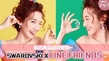 SWAROVSKI X LINE FRIENDS 推出聯名飾品,把熊大變成每天能戴著的水晶飾品~