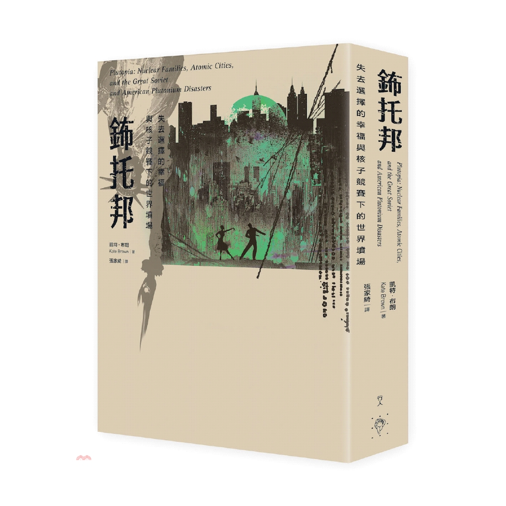 定價:620元 ISBN13:9789868319578 替代書名:Plutopia: Nuclear Families, Atomic Cities, and the Great Soviet an