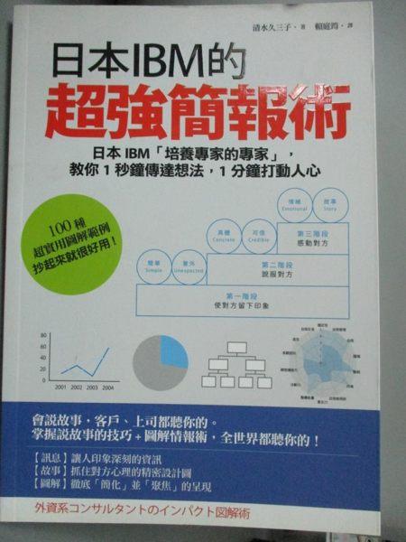 【書寶二手書T1/電腦_LLP】日本IBM的超強簡報術:日本IBM培養專家的專家_清水久三子