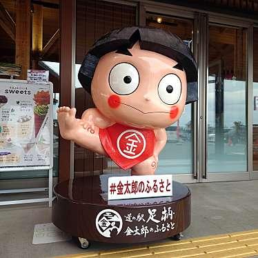 道の駅足柄・金太郎のふるさとのundefinedに実際訪問訪問したユーザーunknownさんが新しく投稿した新着口コミの写真