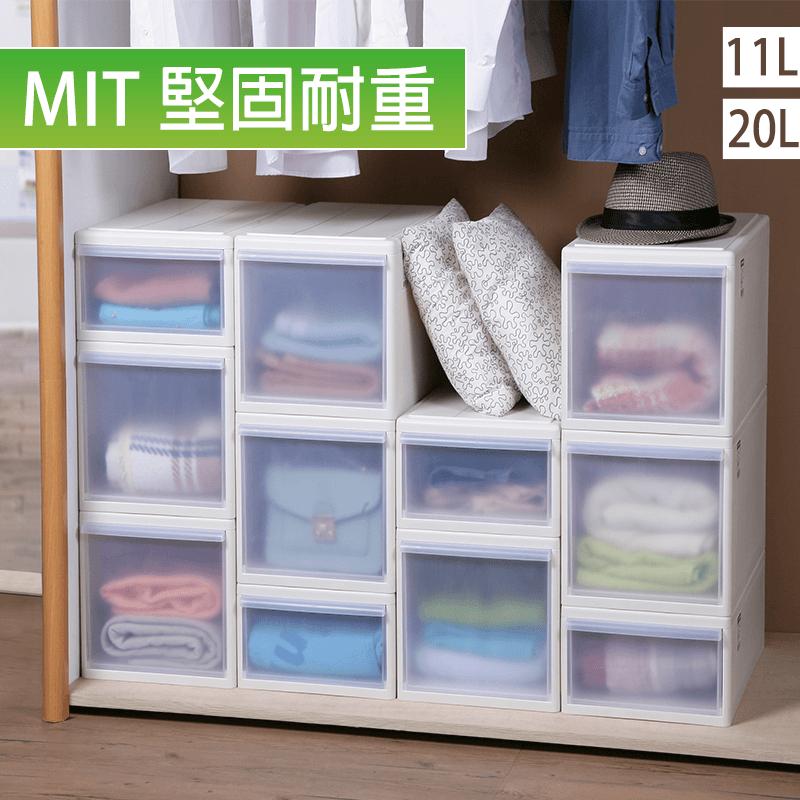 MIT優良品質!真心良品MIT系統設計抽屜收納箱,有中款(11L)及大款(20L)二種容量可以選擇,適合各類物品收納整理,密封包覆,抽屜防塵防虫!搭配衣櫃、擺放堆疊更省空間,收納更多衣物!