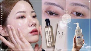 化妝新手「卸妝攻略」,「卸妝水VS卸妝油」選對質地不悶痘、不致粉刺!加碼人氣卸妝產品推薦