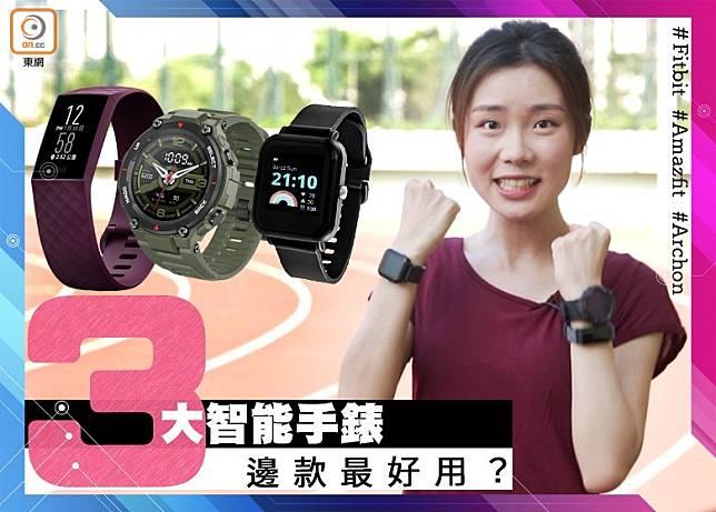 主播實測智能手錶 邊款最好用?(張錦昌攝)