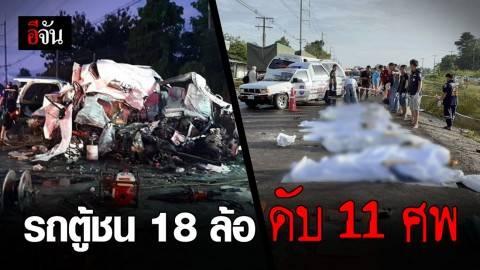 รถตู้ชน 18 ล้อ ดับสลด 11 ศพ เจ็บ 4