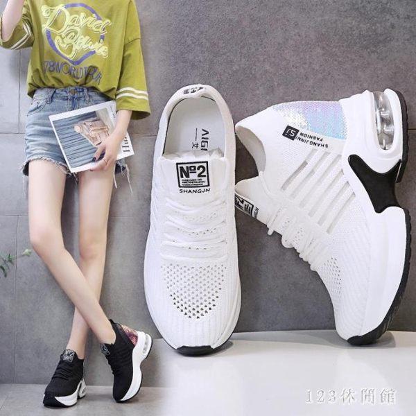 內增高女鞋2019春秋新款韓版飛織運動鞋透氣顯瘦休閒鞋防震氣墊鞋
