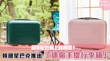 韓國星巴克推出「迷你手提行李箱」~超美配色加上超實用!