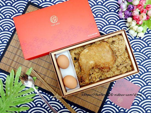 彌月油飯推薦【悅之喜】彌月油飯 #悅好 #有雞蛋 #雞腿油飯 (3).JPG