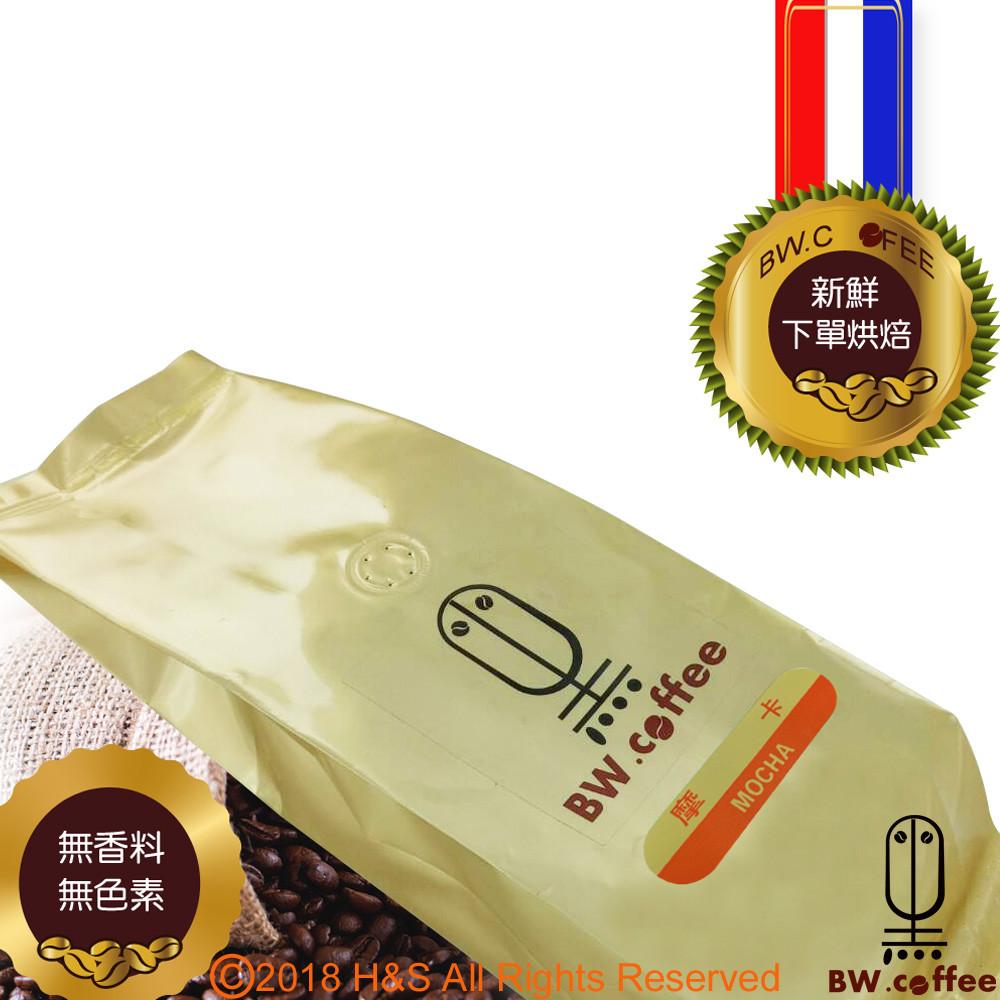 《黑開水》摩卡咖啡豆1磅(450克)