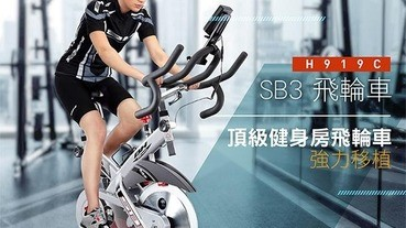 【健身器材】2019最新磁控健身車推薦 BH、XR、映峻