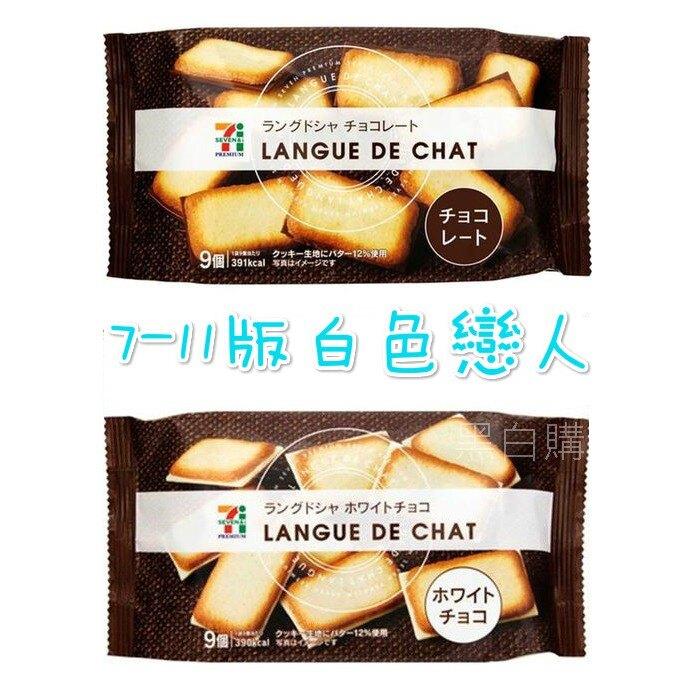 日本7-11版白色戀人LANGUE DE CHAT黑巧克力/白巧克力9入貓舌頭法式薄餅和菓子日式零食日式甜點
