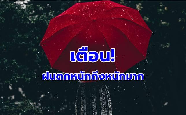 ประกาศเตือน! 14 จังหวัดฝนตกหนักถึงหนักมาก