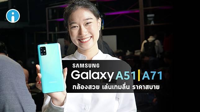 Samsung เปิดตัว Galaxy A51/A71 กล้อง 5 เลนส์ ถ่ายรูปสวย เล่นเกมลื่น ราคาสบาย