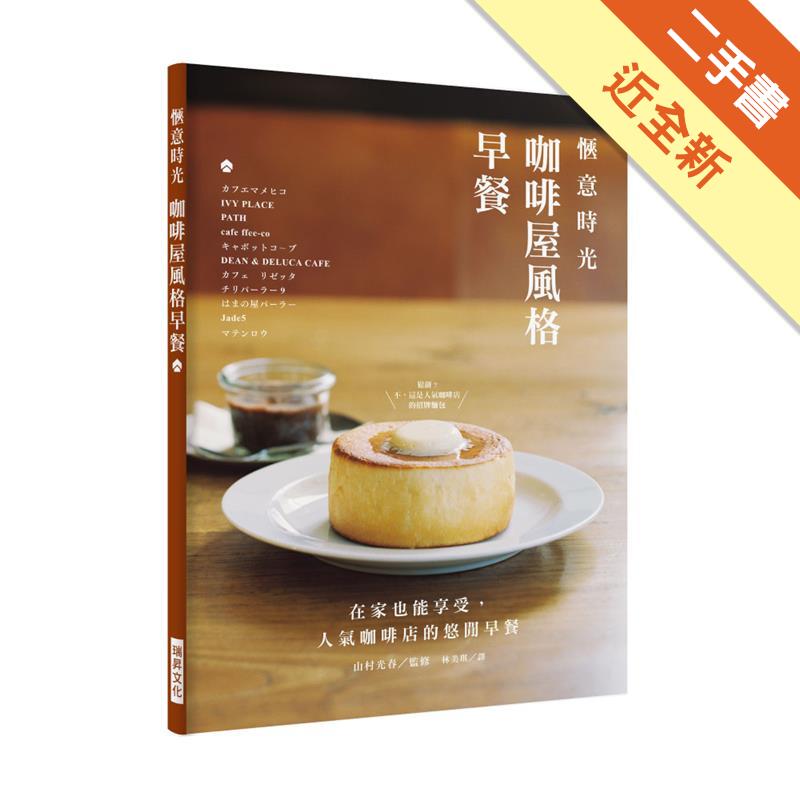 男的這樣說,點起瓦斯爐,在平底鍋裡塗上奶油,若無其事地輕鬆做起歐姆蛋,裝在盤子上。」這樣的幸福場景,也可以在家重現呢。為了想享受悠閒時光的朋友們,我們訪問了11間日本的人氣咖啡店,請他們談談自家的招牌