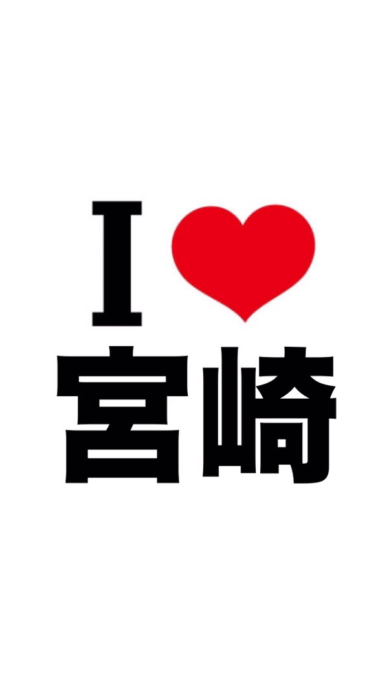 I LOVE 宮崎