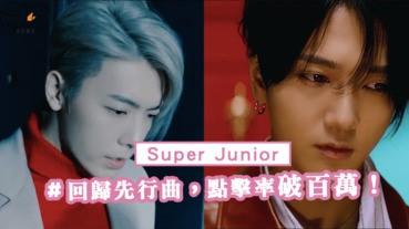 Super Junior回歸先行曲《One More Chance》一上架點擊率破百萬!太洗腦了~