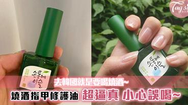 去韓國就是要喝燒酒~超可愛燒酒指甲修護油推出!超逼真,小心誤喝~