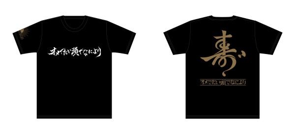 引き換えTシャツ.jpg