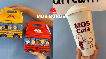 史努比現身摩斯!摩斯漢堡聯手史努比推「MOS好食光」,史努比周邊加價購通通要入手!