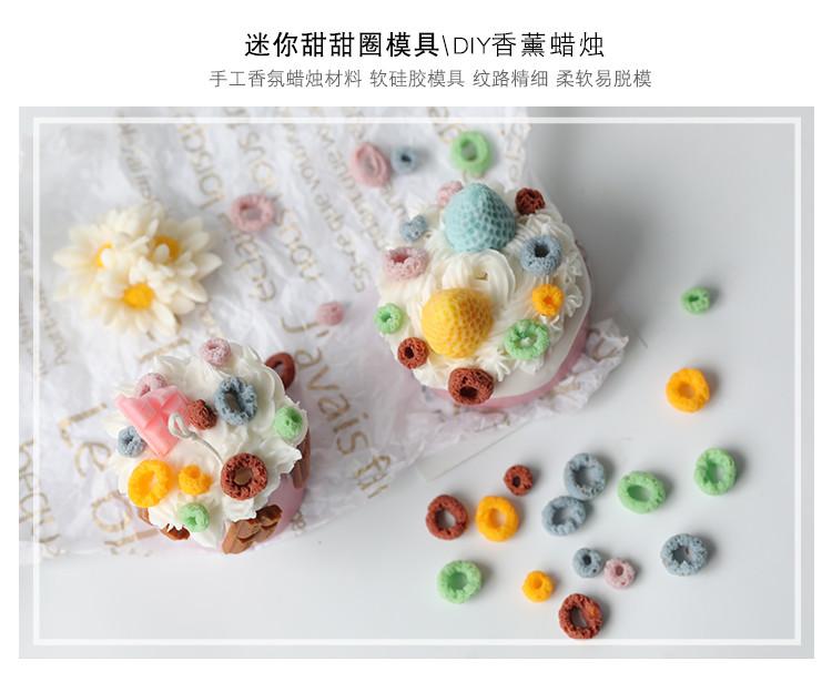 蠟燭模具 迷你甜甜圈模具甜品巧克力仿真蛋糕裱花香薰蠟燭diy材料