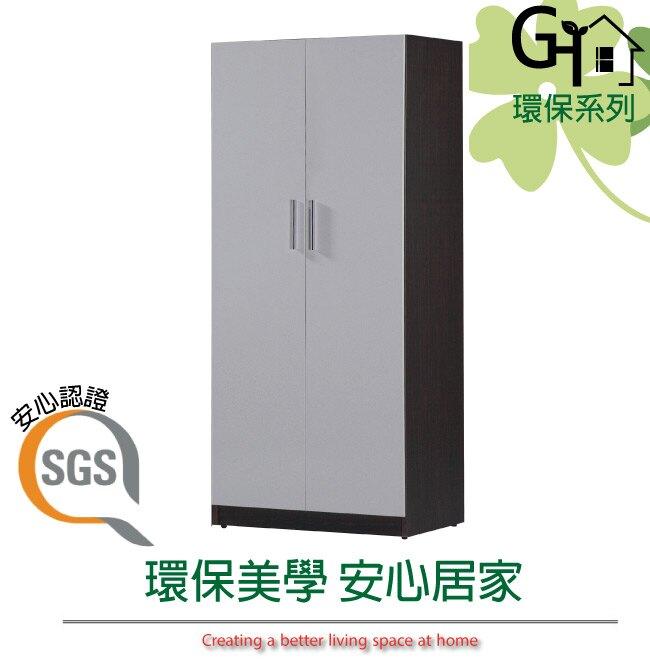 【綠家居】凱旋 環保2.7尺塑鋼雙吊多格衣櫃/收納櫃(五色可選)