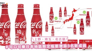 可樂迷又要收藏!可口可樂日本地區限定瓶要增添3名新成員,瓶身還有地區獨特設計〜