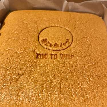 純生カステラ キミとホイップ 平塚店のundefinedに実際訪問訪問したユーザーunknownさんが新しく投稿した新着口コミの写真