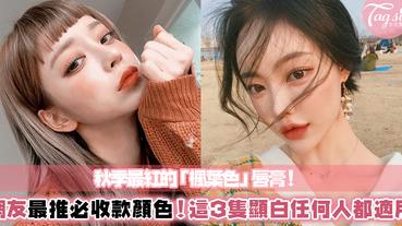 唇膏擦這個顏色最顯白!最秋的「楓葉焦糖色」任何膚色都適合,這3個品牌的網路最推薦快去買吧~