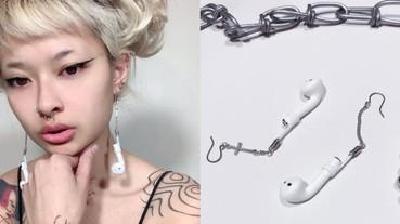 怕 AirPods 不見怎麼辦? 效仿美國網友把它變成耳環不就好了!