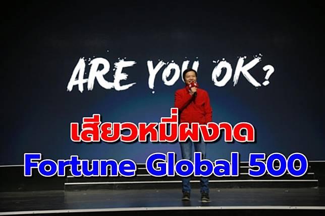 'เสียวหมี่' ขึ้นทำเนียบ 'Fortune Global 500' เป็นครั้งแรก หลังจากดำเนินธุรกิจเพียง 9 ปี