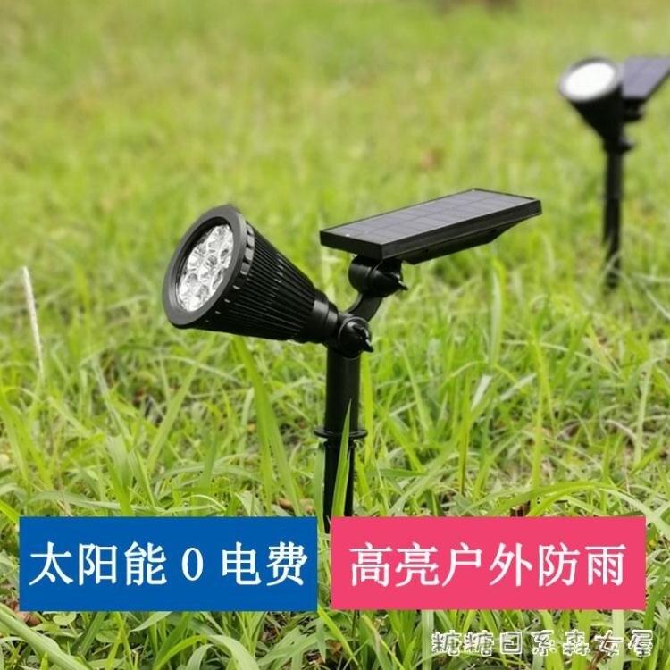 太陽能燈戶外花園草坪燈插地景觀庭院照明路燈家用綠化照樹射樹燈 糖糖日系森女屋