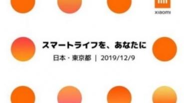 小米 12/9 宣佈進軍日本市場,預料引進手機、智慧家庭商品
