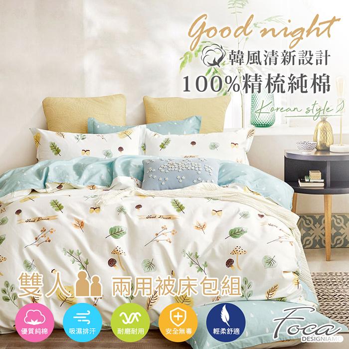 【FOCA-小葉物語】雙人-韓風設計100%精梳純棉四件式兩用被床包組(贈同尺寸