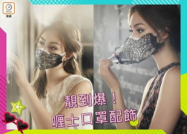 喱士面紗口罩能提升女性整體造型之餘,亦為防疫口罩加添復古玩味。(互聯網)