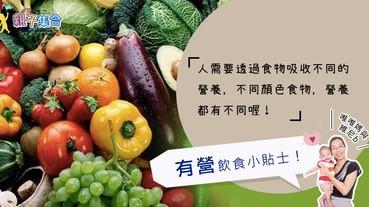 【專欄作家:唯唯媽與維尼B】有營飲食小貼士:七色彩虹飲食,營養大不同!