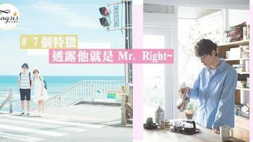 去旅行就能知他是不是我的未來「老公」?!7個特徵透露他就是SIS你的Mr. Right~