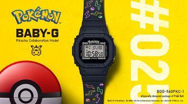 BABY-G 25周年X「寶可夢皮卡丘」聯名,復刻寶可夢圖鑑No.25皮卡丘,將精靈寶可夢收服進手錶裡!