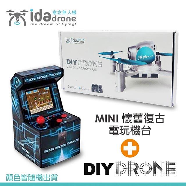 """MINI懷舊復古電玩機台收錄240款超經典遊戲,16位視頻遊戲 2.5""""TFT屏幕,鼓舞人心的音效 3號電池3顆支持3-4小時播放 (本產品不附電池) IDA drone-DIY DRONE 無人機五"""