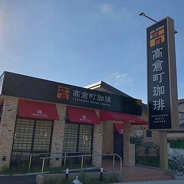 高倉町珈琲 平塚店のundefinedに実際訪問訪問したユーザーunknownさんが新しく投稿した新着口コミの写真