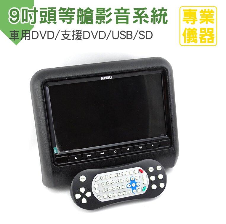 《安居生活館》9吋頭等艙影音系統 車用DVD 頭等艙車用影音播放器 9吋高清螢幕/無損車枕快速安裝