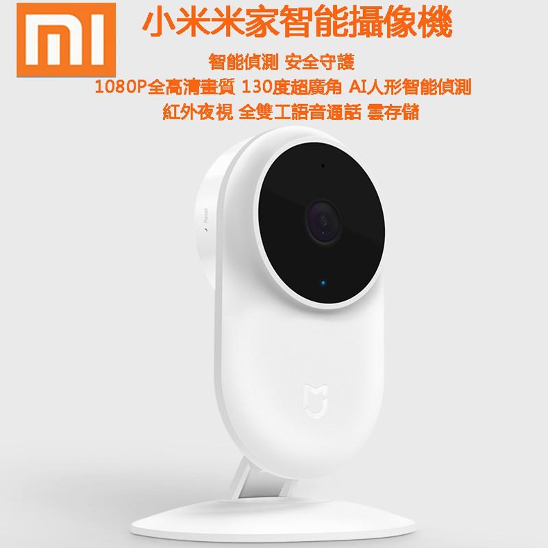 小米米家智慧攝影機 臺灣可用夜視版 1080P 手機監控 網路監視器 WIFI攝像機 錄影機 可自取附發票 現貨+發票