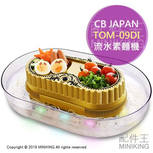 日本代購 空運 CB JAPAN TOM-09DI 流水素麵機 流水麵機 七彩 LED 發光 亮光 涼麵 蕎麥麵。數位相機、攝影機與周邊配件人氣店家配件王的►廚房家電、其他美食家電有最棒的商品。快到日