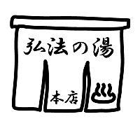 弘法の湯本店