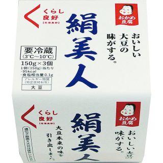 〈くらし良好〉おかめ豆腐絹美人 150g×3