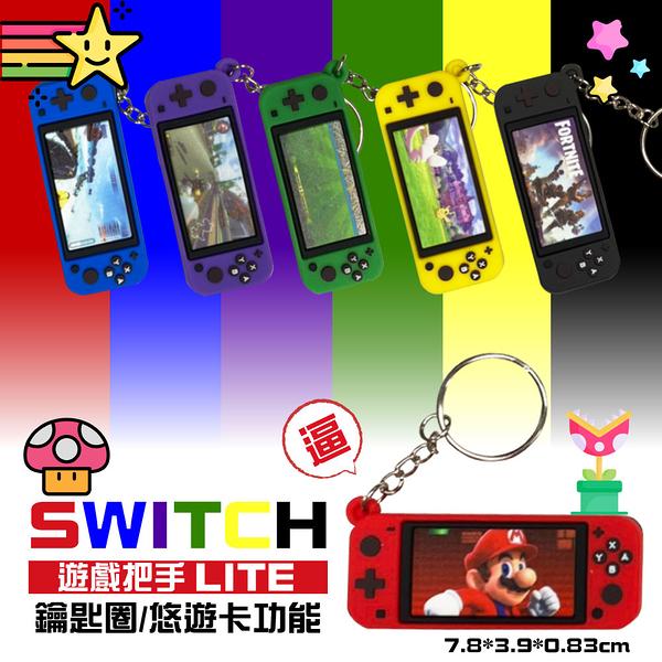 SWITCH LITE 遊戲機鑰匙圈 造型悠遊 (悠遊卡功能)