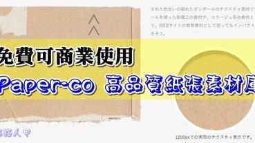 免費可商業使用的 Paper-co 高品質紙張素材庫(400多款)