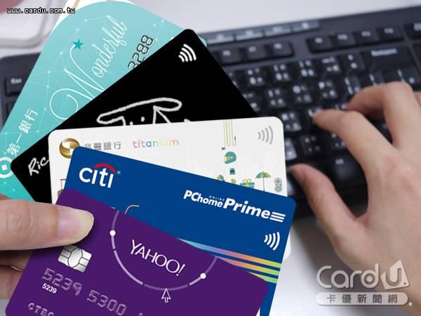 上網購物辦公用具、生活用品來幫自己收心,使用高回饋網購信用卡是最療癒的支付工具(圖/卡優新聞網)