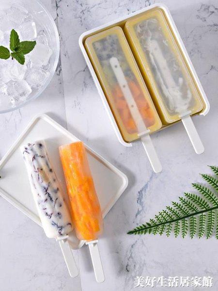 柏蓮池自制做雪糕模具硅膠家用冰棒凍冰棍冰糕冰淇淋磨具冰模模型